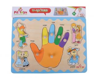 פאזל כפתור – כף יד פיט טויס PIT TOYS