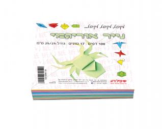 """נייר אוריגמי 25 ס""""מ 100 יח' פלדע"""