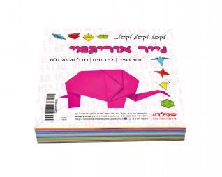 """נייר אוריגמי 20 ס""""מ 100 יח' פלדע"""