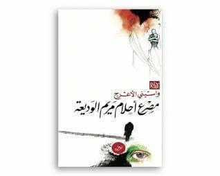 احلام مريم الوديعة – واسيني الاعرج