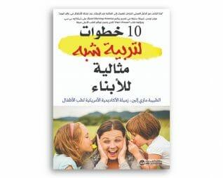 10خطوات لتربية شبه مثالية للابناء
