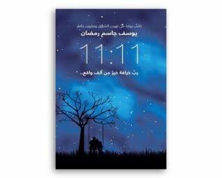 11:11  – يوسف جاسم رمضان