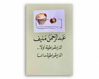 الديمقراطية اولا..الديمقراطية دائما  -عبد الرحمن منيف