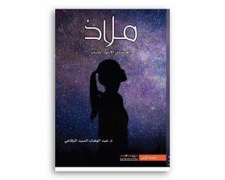 ملاذ الصندوق الاسود للبنات – عبد الوهاب السيد الرفاعي