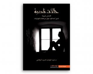 حالات نادرة – عبد الوهاب السيد الرفاعي