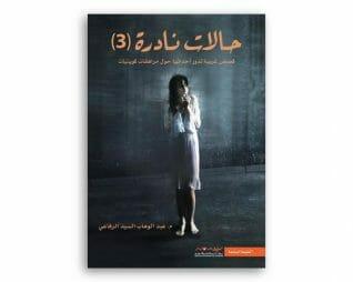 حالات نادرة (3) عبد الوهاب السيد الرفاعي