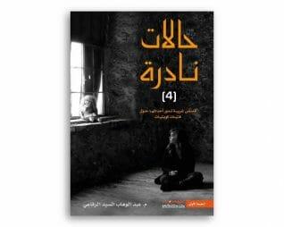 حالات نادرة (4)- عبد الوهاب السيد الرفاعي