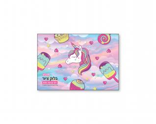 בלוק ציור PP חד קרן גלידה (1/8 גליון) LOOPY