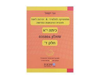 גבי יקואל (עברית) جابي يكوئيل – نموذج 035804 – 4 وحدات تعليمية – الجزء الرابع