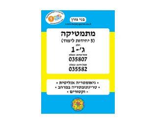 """בני גורן – 035807 – ג' 1 – 5 יח""""ל"""