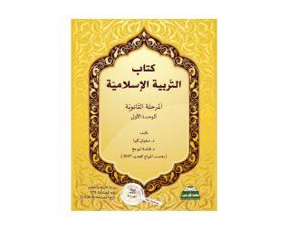 كتاب التربية الاسلاميه – الثانوية