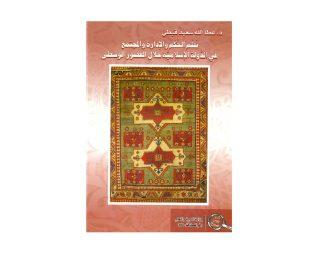 نظم الحكم والادارة والمجتمع في الدولة الاسلامية خلال العصور الوسطى