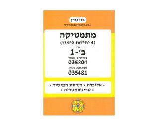 """בני גורן – 035804 – ב' 1 – 4 יח""""ל"""