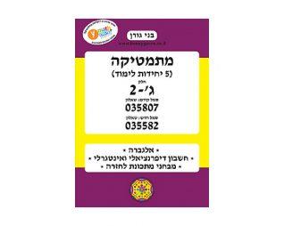 """בני גורן – 035807 – ג' 2 – 5 יח""""ל"""