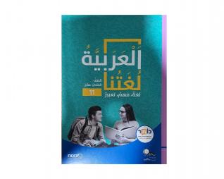 العربية لغتنا – الصف الحادي عشر