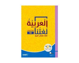 العربية لغتنا – الصف العاشر