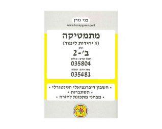"""בני גורן – 035804 – ב' 2 – 4 יח""""ל"""