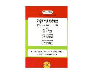 """בני גורן – 035806 – ב' 1 – 5 יח""""ל"""