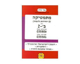 """בני גורן – 035806 – ב' 2 – 5 יח""""ל"""