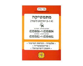 """בני גורן – 035804 ו' 035806 – א' – 4 ו' 5 יח""""ל"""