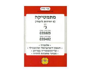 """בני גורן – 035805 – ג' – 4 יח""""ל"""